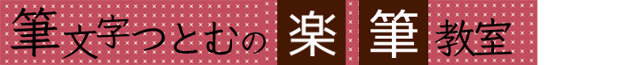 筆文字教室「楽筆」らくひつ名古屋