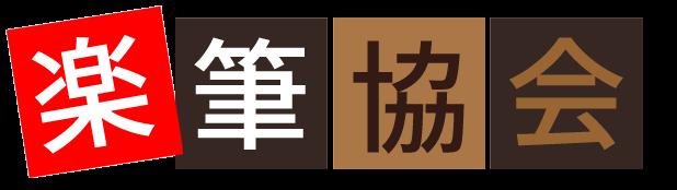 かなだつとむの筆文字アート「楽筆」  | 自宅でオンライン資格取得 | 名古屋 東京 大阪