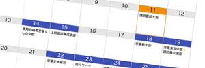 3pr_カレンダー