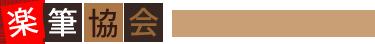 筆文字教室「楽筆」らくひつ 名古屋 東京 大阪 | 全国どこでもオンライン資格取得